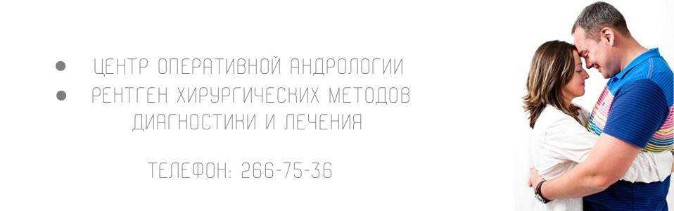 Урологическое отделение ГКБ № 5