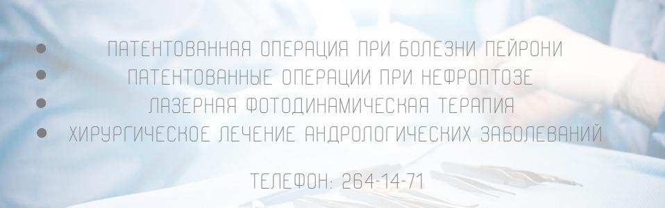 Урологическое отделение ГКБ № 5 (2)