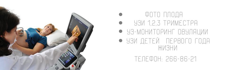 Пренатальный центр ул. Российская, 20