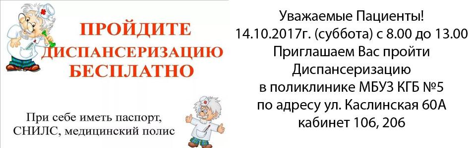 Диспансеризация 14 октября