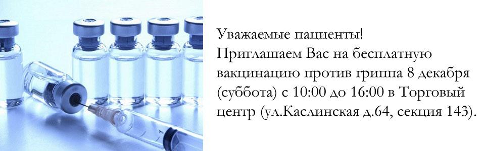 Вакцинация от гриппа 08122018