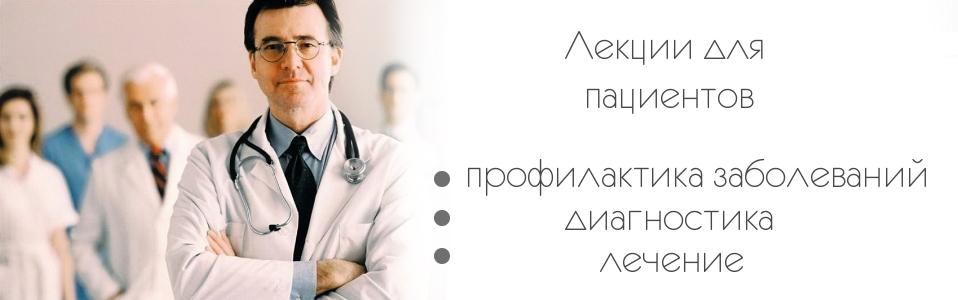 Лекции для пациентов