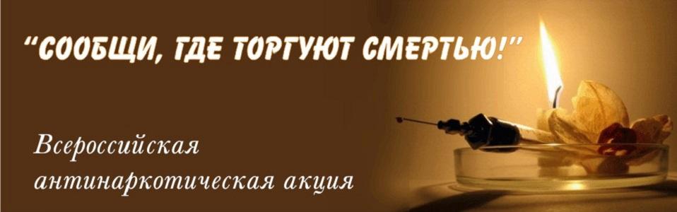 """Всероссийская акция """"Сообщи, где торгуют смертью"""""""