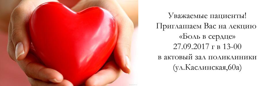 """Лекция """"Боль в сердце"""""""