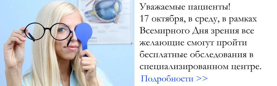Жители Челябинска смогут бесплатно проверить зрение