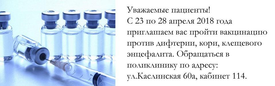 Вакцинация в апреле 2018