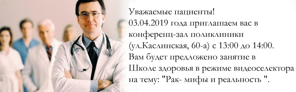 Диспансеризация 16.03.2019