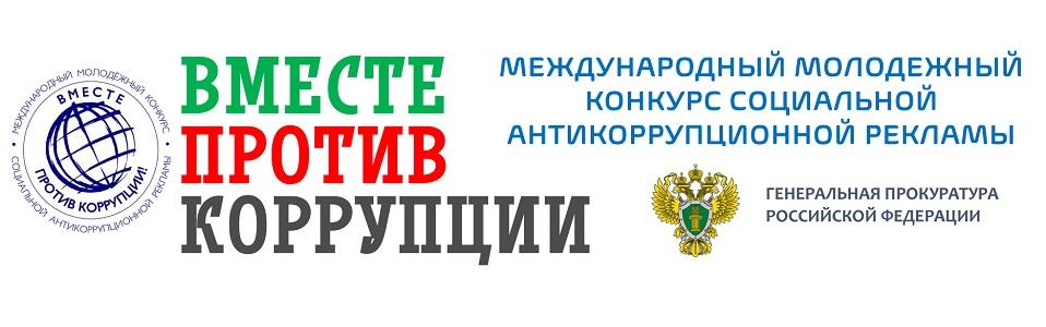 """Молодёжный конкурс """"Вместе против коррупции"""""""