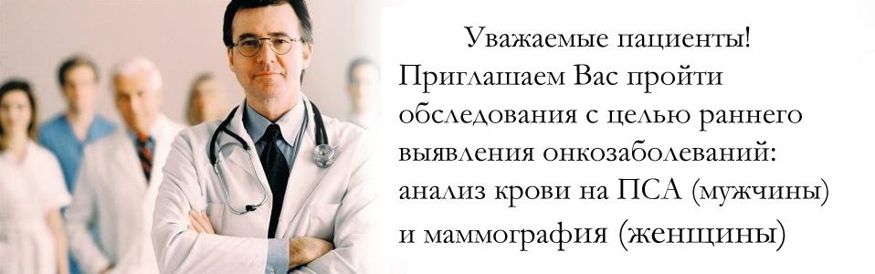 ПСА и маммография