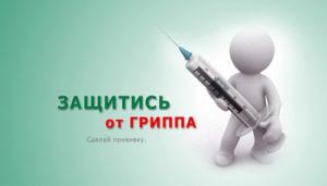 от гриппа
