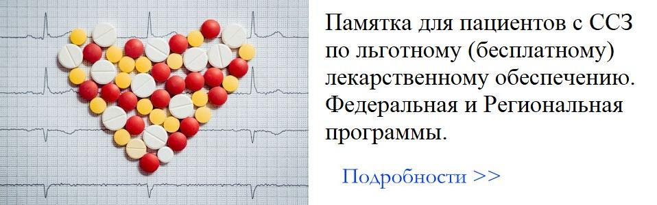 Памятка для пациентов с ССЗ по льготному (бесплатному) лекарственному обеспечению. Федеральная и Региональная программы