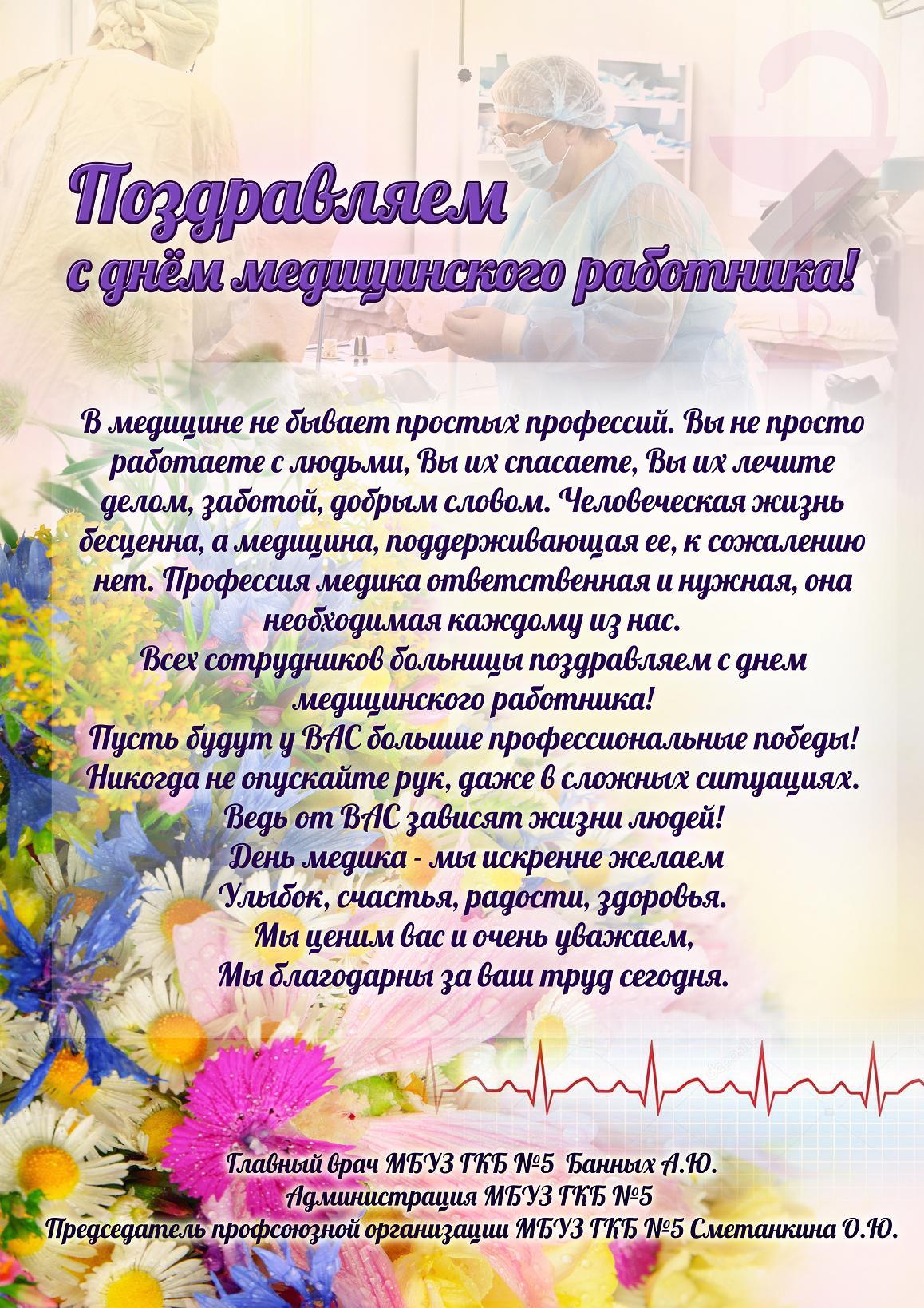 Поздравление врачам по профессиям
