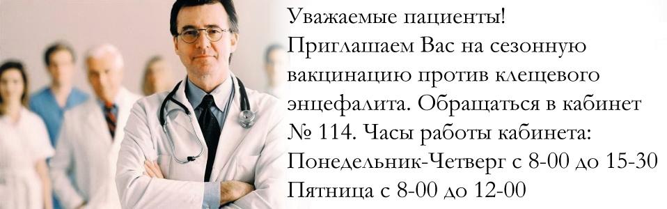 Сезонная вакцинация против клещевого энцефалита